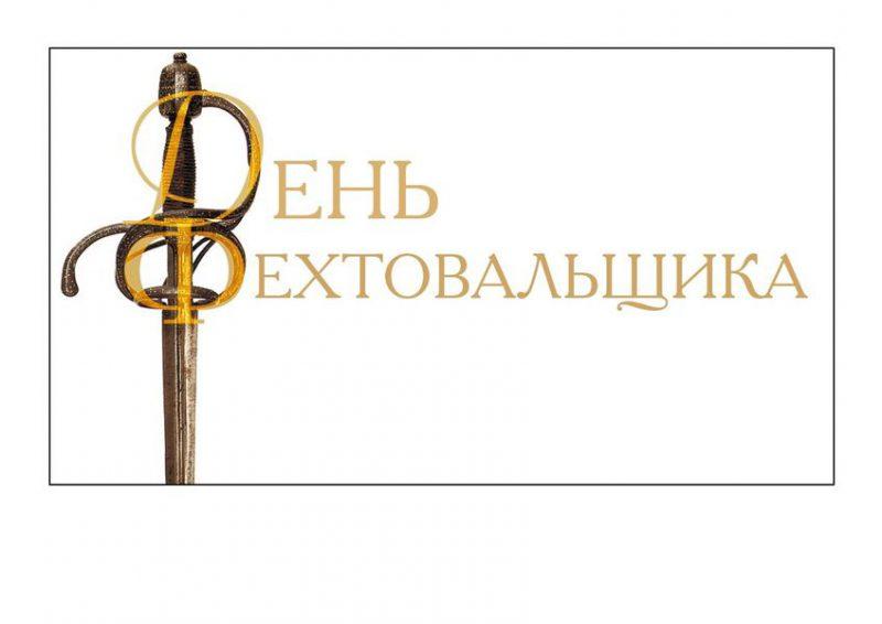 Туляков Сергей и Шинкарев Владимир Логотип праздника День Фехтовальщика 2008