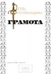 Шинкарев Владимир и Туляков Сергей Грамота СПбФК 2008