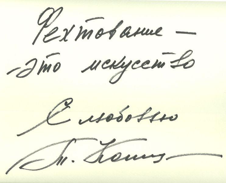 II Биеннале «Фехтование в искусстве». Модельер Котегова Татьяна «Автограф», 2011. К., черн. 29х29