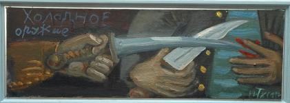 Тихомиров Виктор «Холодное оружие», 2011. Х.,м. 21х65