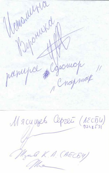 11 В.Истомина,Спартак; Мясищев Сергей, АЕСБИ