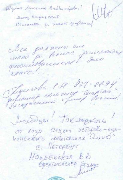 2 Шеремет, Тойсова, Мацеевская