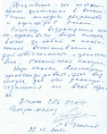 1 Автограф атамана Даскиева.