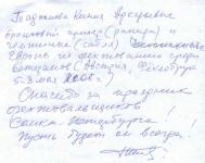 3 Таджиева Ксения Аркадьевна