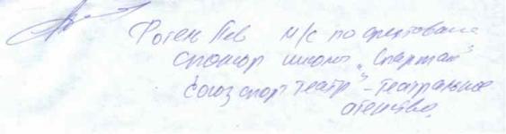 4 Лев Фогель, м.с.,спонсор школы
