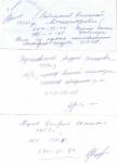 5 Любенский Н.А., Русановский А.Л.,Марков Д.Е.