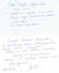 7 Савич А.Б., Егорова А.М.