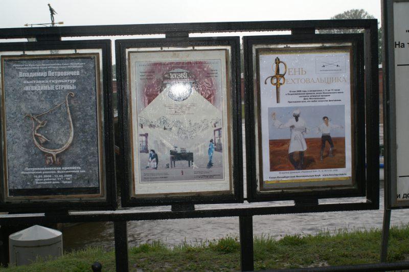 Афиши у входа в Петропавловскую крепость