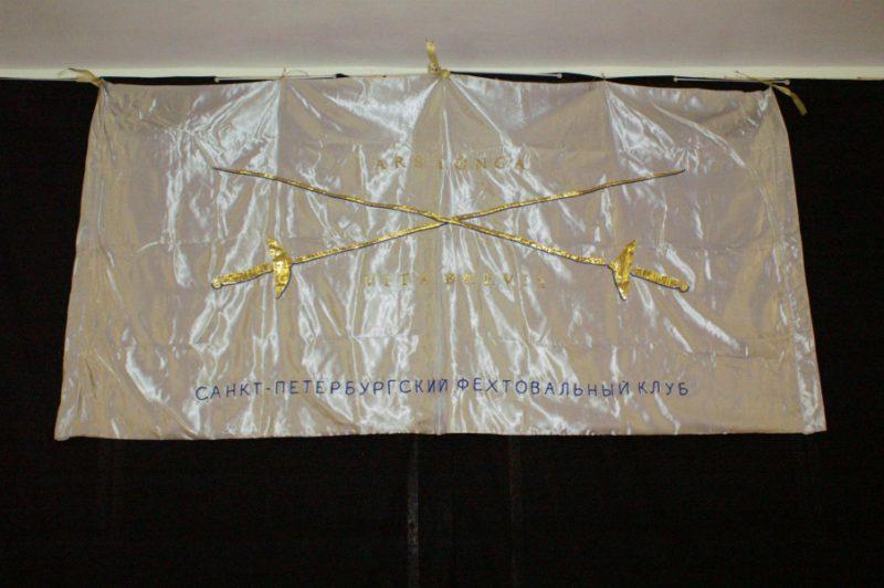 Знамя Санкт-Петербургского Фехтовального Клуба