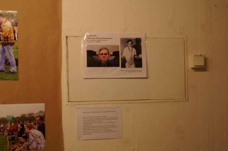 Информация об авторе и начало экспозиции.