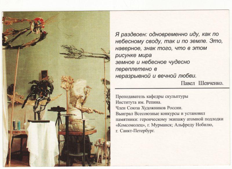 Скульптор Павел Шевченко