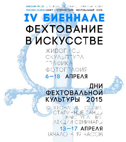 Дни фехтовальной культуры 2015