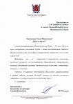 Комитет по культуре Правительства Санкт-Петербурга поздравляет с 10-летием Санкт-Петербургский Фехтовальный Клуб. 2015
