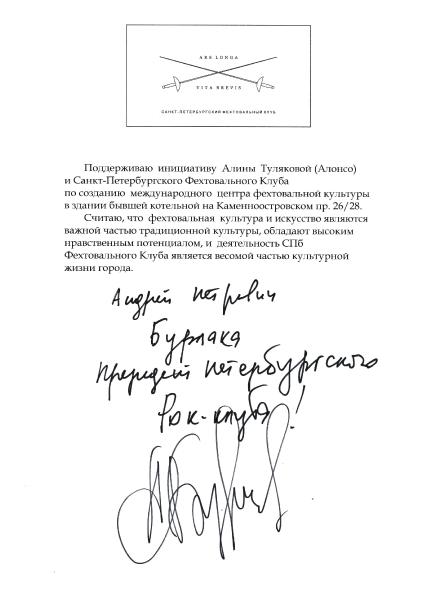 Бурлака Андрей Петрович, президент Петербургского Рок-клуба