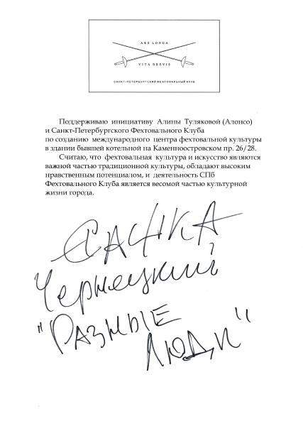 Чернецкий Александр, музыкант, «Разные люди»