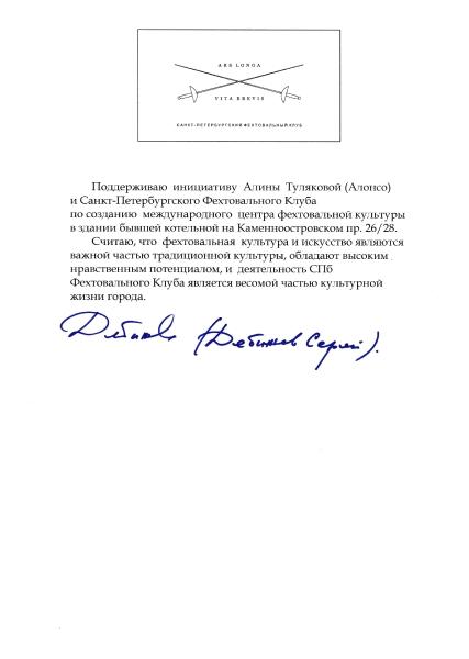 Дебижев Сергей, кинорежиссер