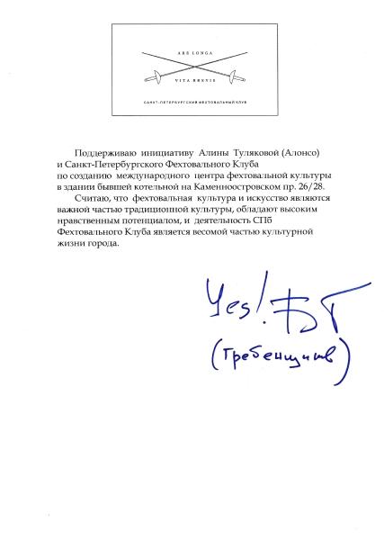 Гребенщиков Борис, музыкант, группа «Аквариум»