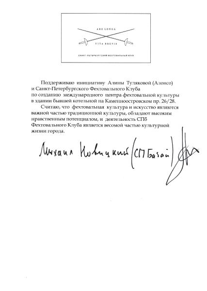 Новицкий Михаил, музыкант, «СП Бабай»