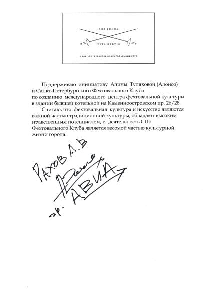 Рахов Алексей, музыкант, группа «Странные игры»