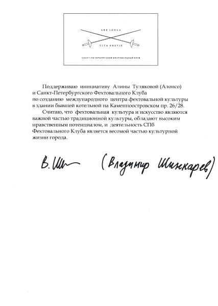 Шинкарев Владимир, художник и писатель