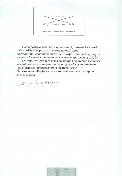Халтунен Мария Борисовна, ст. научный сотрудник Эрмитажа, секретарь-референт