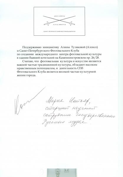 Котляр Мария, старший научный сотрудник Государственного Русского музея