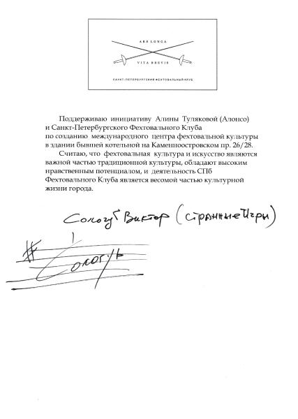 Сологуб Виктор, музыкант, группа «Странные игры»