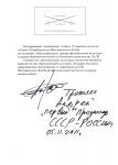 Тропилло Андрей, «первый» музыкальный продюсер СССР-России