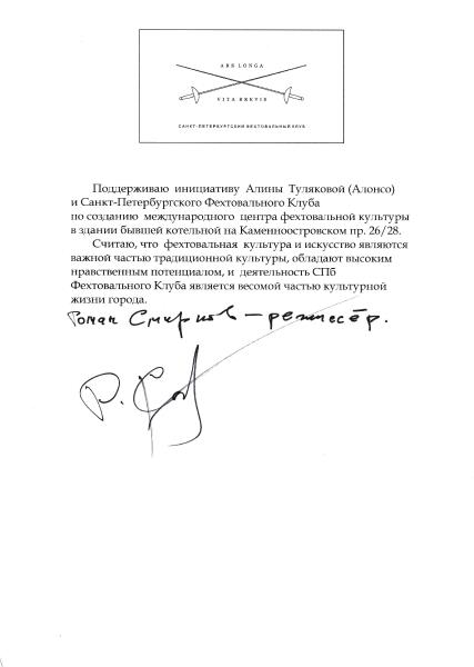 Роман Смирнов, театральный режиссер