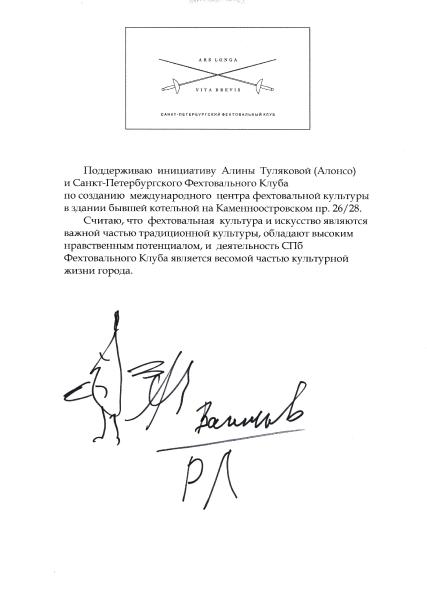 Васильев (Худой) Андрей, музыкант, эксгитарист группы «ДДТ»