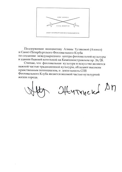 Житинский Александр Николаевич (19.01.1941-25.01.2012), писатель