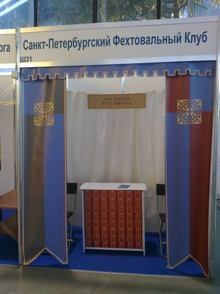 Стенд СПб Фехтовального Клуба. Дизайн Сергея Тулякова
